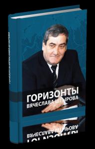 Горизонты Вячеслава Штырова
