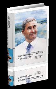 Вячеслав Штыров. В зеркале СМИ Часть
